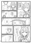 阿武隈改造記念漫画