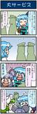 がんばれ小傘さん 2633