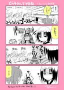 【FGO】らっきょコラボ初体験