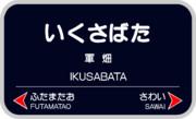 阪急軍畑駅(大嘘).png