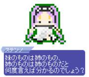 【ドット】ステンノ