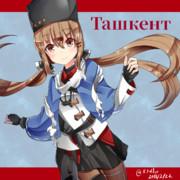 Ташкент(艦これ)