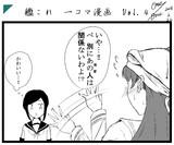艦これ 1コマ漫画Vol.4