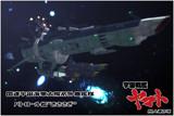 【宇宙戦艦ヤマトMMD】 パトロール艦(国連宇宙海軍仕様)
