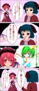 【東方MMD】グレートフェアリー大様【四コマ】