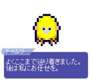 【ドット】ドゥムジ