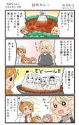 赤城ちゃんのつまみ食い 189