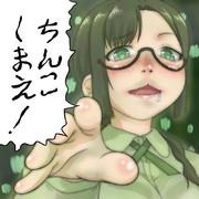 ちんこしまえ(安芸先生)