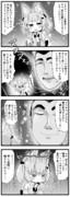 のじゃロリおじさん漫画4