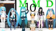 【MMM】MikuMikuDance 10th Anniversary!