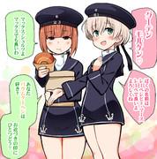 ドイツ駆逐艦が鎮守府に着任しました