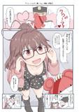 1ページ漫画「ちょっとエロい艦これ」 球磨と提督①
