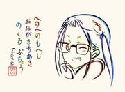 ひらがなで大垣千明部長を描いてみた