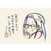 ひらがなで大垣千明部長を描いてみた(GIF)