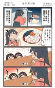 赤城ちゃんのつまみ食い 190