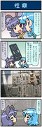 がんばれ小傘さん 2637