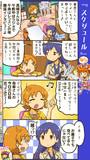 ミリシタ四コマ『スケジュール』