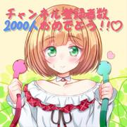 アキくんちゃんねる登録者数2000人おめでとう