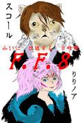 【FF8】りりノア姉貴