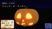 【怪奇カード-その1】ジャック・オ・ランタン
