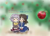 ありすと幸子と林檎
