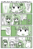 デレマス漫画 第268話「シンデレラパーティー ~ドリーム・ステアウェイ~」