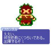 【ドット】イスカンダル