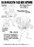 C93奥様は悪の・・(ry-壱弐参-付録08