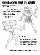 C93奥様は悪の・・(ry-壱弐参-付録09
