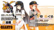 12球団オリジナル野球娘壁紙(読売ジャイアンツ)