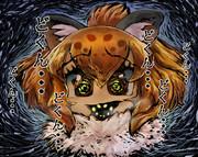忘却の野生解放ジャガー