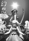 【第20回MMD杯Ex】幻想郷の刃