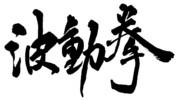波動拳【荒々しく】