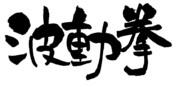 波動拳【居酒屋文字】