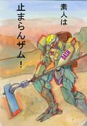 火星を耕すガンダム・シゲール(城島茂専用ガンダム)