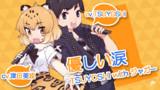 『Japari Café』PV風ジャガTSUYO