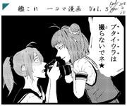 艦これ 1コマ漫画Vol.5