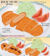 【2018年】とんかつセット【配布】