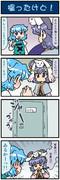 がんばれ小傘さん 2641