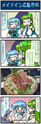 がんばれ小傘さん 2642