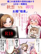 秋雲VSうーちゃん、深夜の真剣お絵かき60分一本勝負
