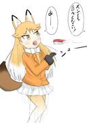 すしを食べるキタキツネ