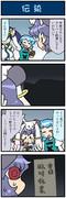 がんばれ小傘さん 2643
