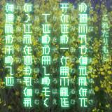 コレタリ文字のフォント
