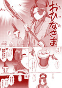 龍田姫さまに献上の品