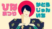 加藤純一人形