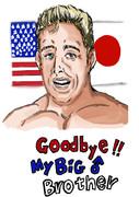 さよならビリー兄貴
