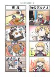 たけの子山城20-3