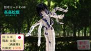 【怪奇カード-その8】姦姦蛇螺(かんかんだら)