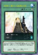 ご乱心カード(52)